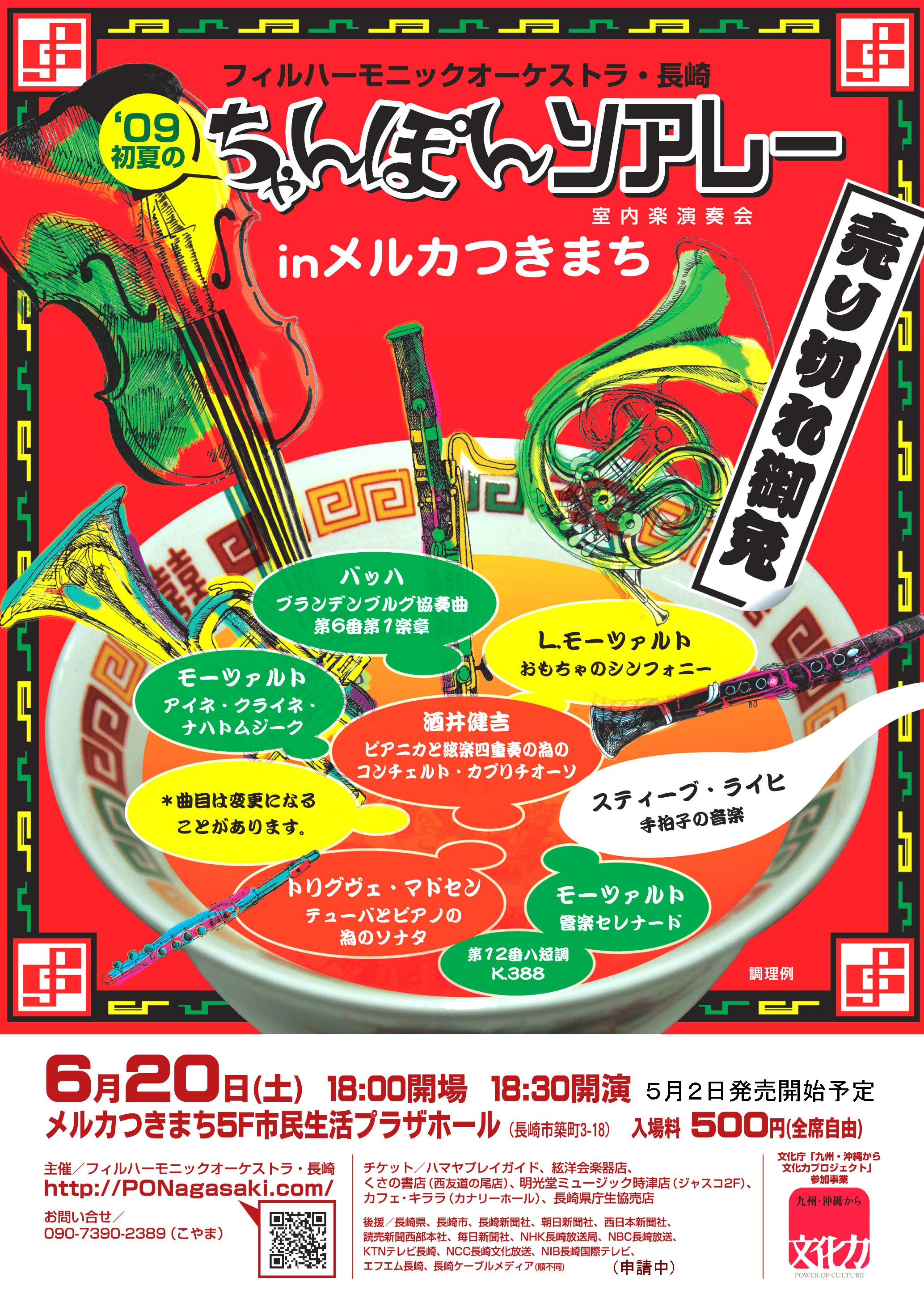 '09初夏のちゃんぽんソアレーポスター