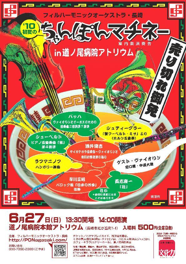 '10初夏のちゃんぽんマチネー ポスター