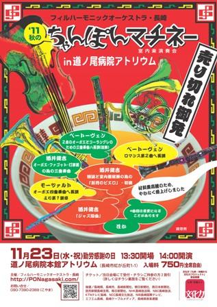 '11秋のちゃんぽんマチネー ポスター