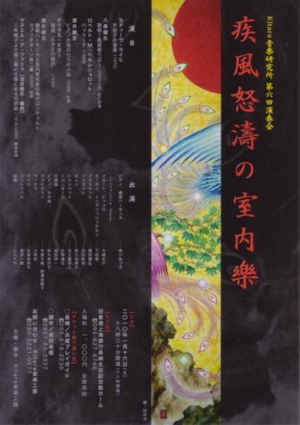 Kitara音楽研究所第6回演奏会チラシ