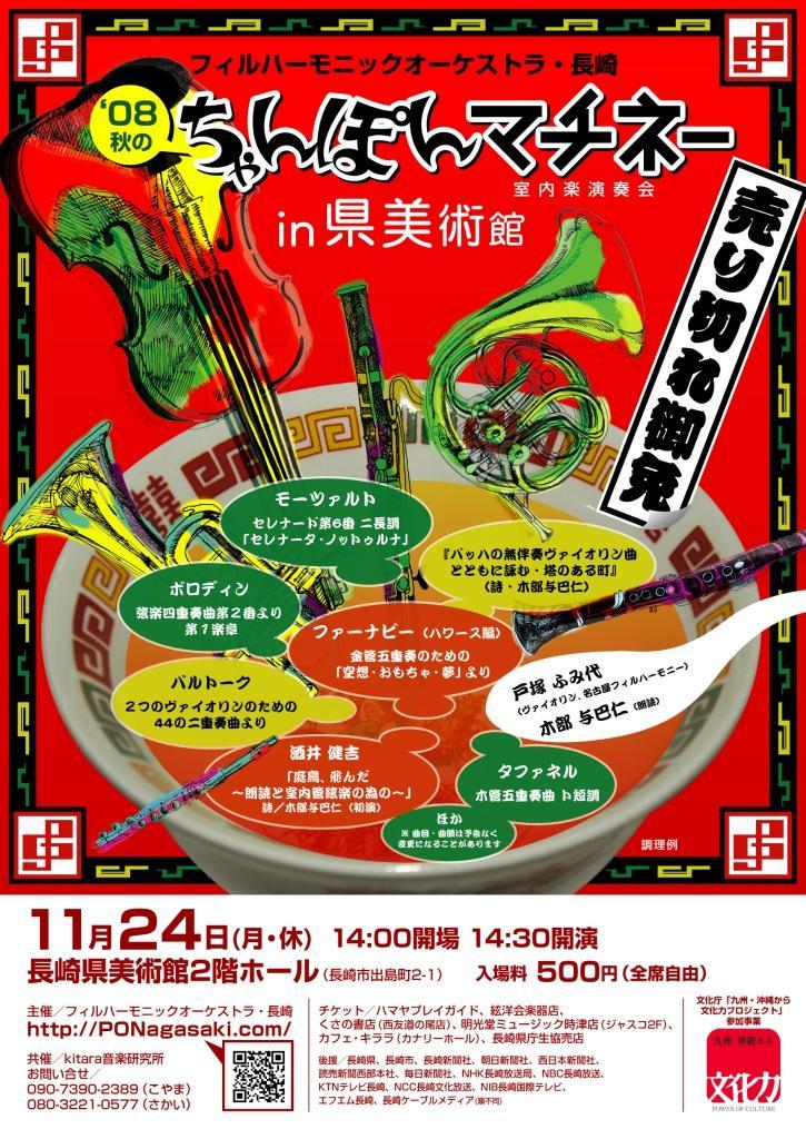 08秋のちゃんぽんマチネーin県美術館 ポスター